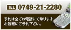 TEL:0749-21-2280